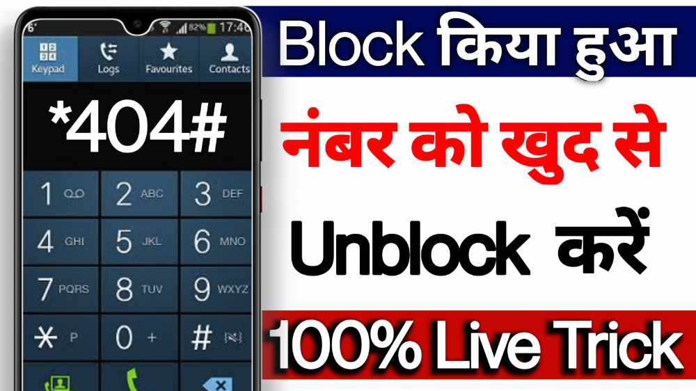 How To Unblock Mobile Number From Blacklist