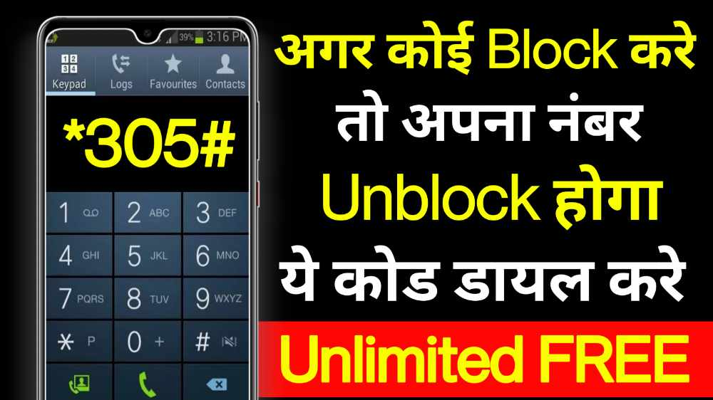 How To Unblock Any Phone Number