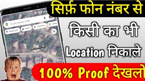How To Check Live Location Of Any Device