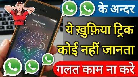 Lock Your Whatsapp Account To Secure Whatsapp Data